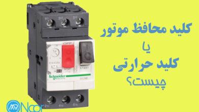 کلید محافظ موتور یا کلید حرارتی چیست ؟