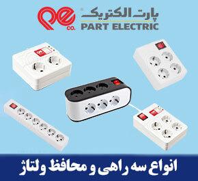 سه راهی و محافظ ولتاژ