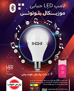 لامپ ال ای دی 9 وات هوشمند بلوتوثی پارس شهاب