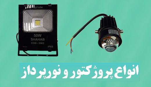 انواع پروژکتور و نورپرداز