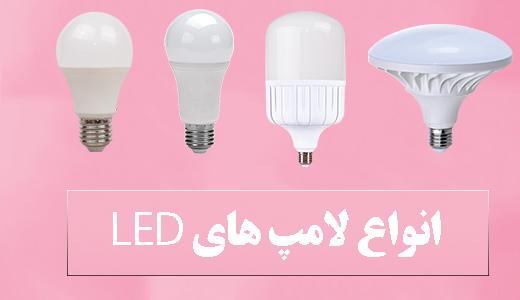 انواع لامپ های LED